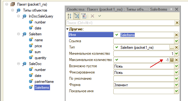 Как передать массив в web сервис 1с интерфейс менеджера по продажам 1с