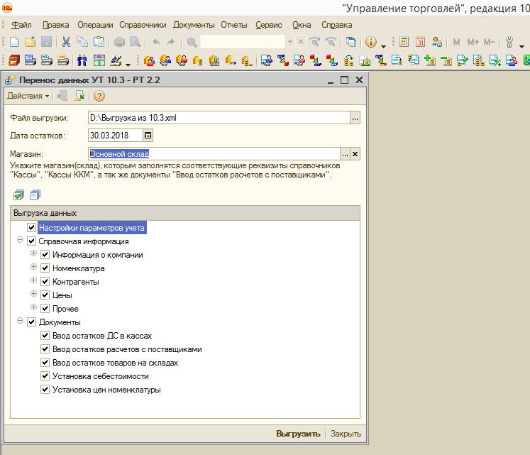 Переход с 1с розница на управление торговлей 1с зависает обновление бухгалтерии на релиз 2.0.23.9 реструктуризация адресный