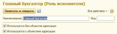 1c-user -role-graphbuh-настройка - ролей - исполнителей - документооборот - 1с
