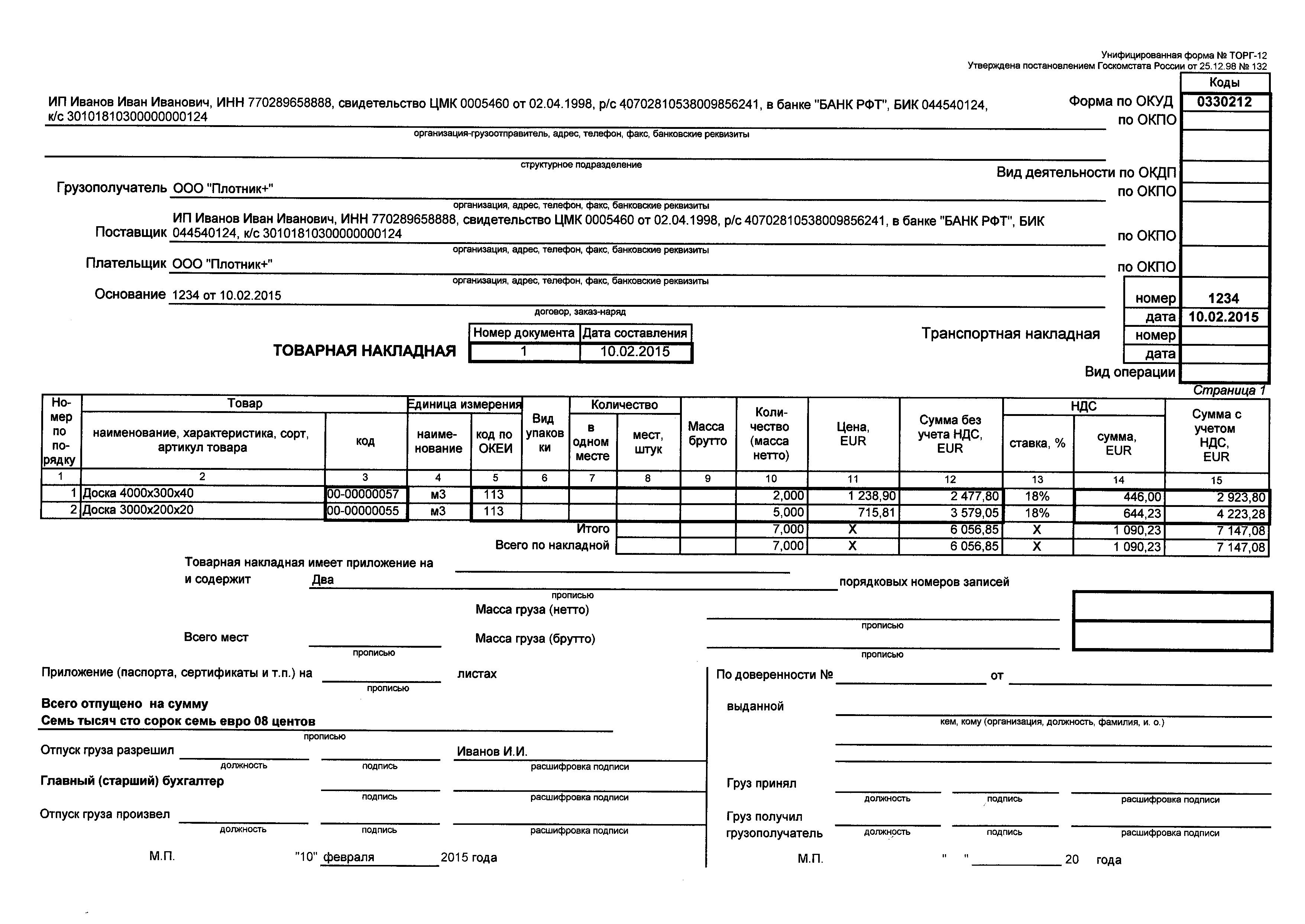 ТОРГ-12 в валюте документа