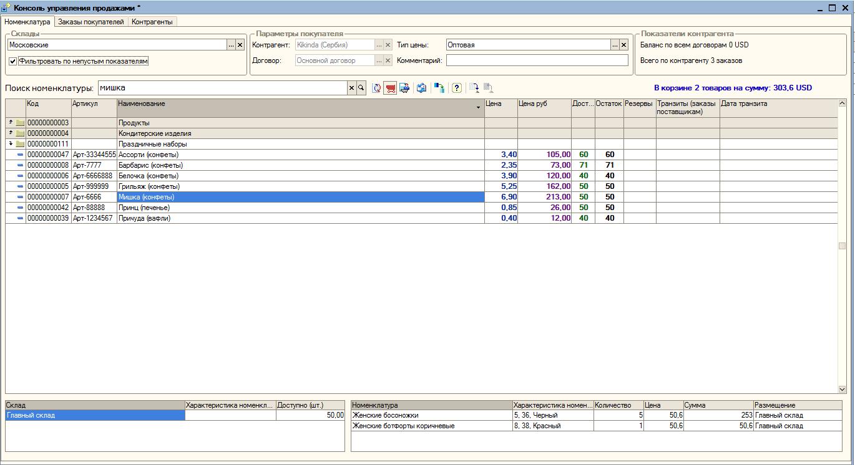консоль управления сервера 1с 8.2 инструкция