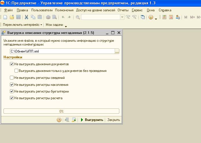 обновление 1с 7.7 комплексная редакция 4.5 бесплатно