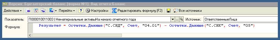 Панель редактирования формул