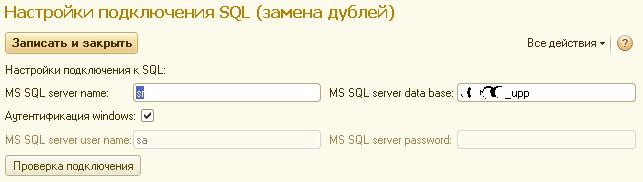 Настройка подключения к MS SQL