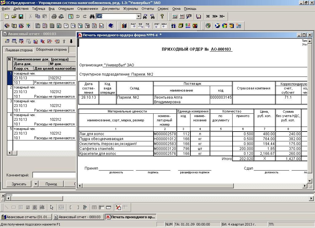 Упрощенная система налогообложения программа 1с скачать бесплатно