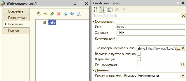 Передача параметров web сервису 1с обновления конфигурации 1с сельхоз