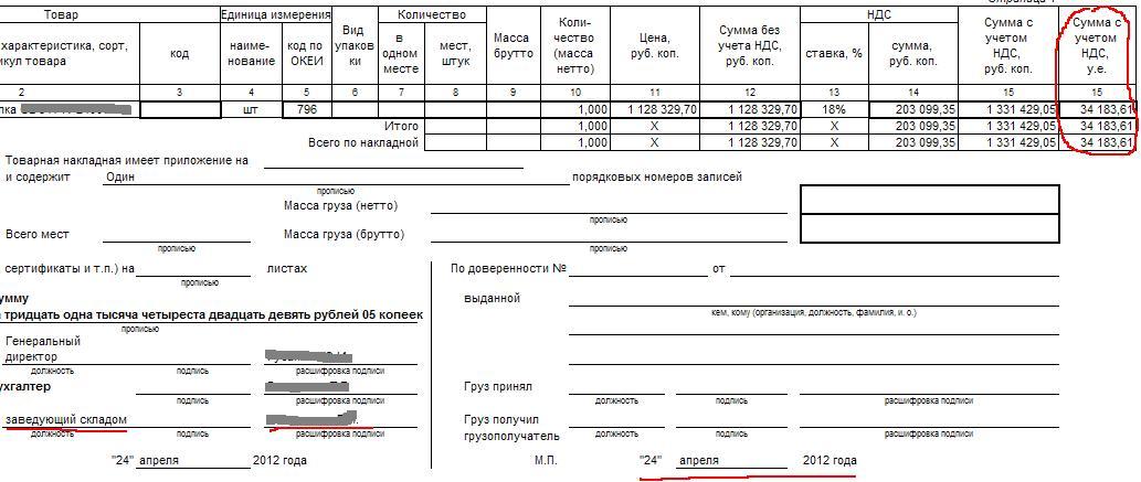 Товарная Накладная.2012.