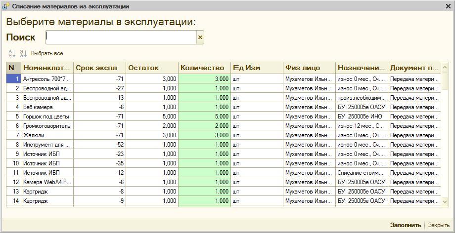 Настройкапорядка 1с для табличной части обновление релиза платформы 1с предприятие 7.7