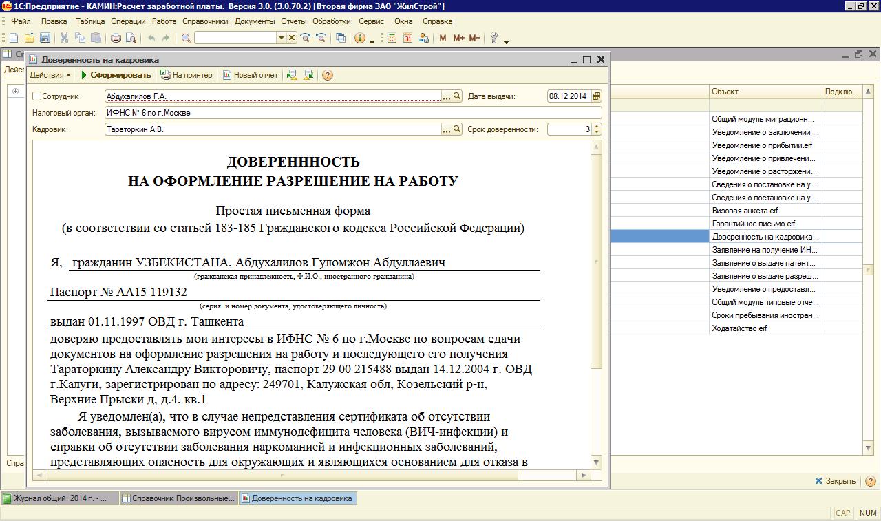 Модуль миграционного учета собственник с временной регистрацией