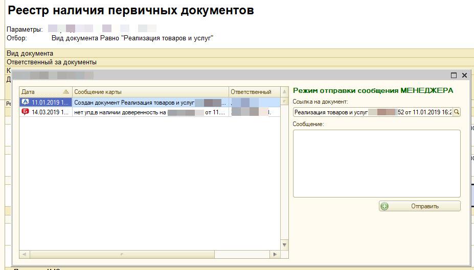 Дорожная карта бухгалтерии консультация с бухгалтером в челябинске