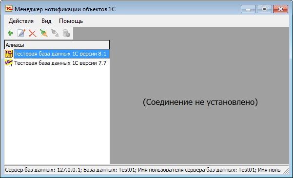 Внешний вид приложения «Менеджер нотификации объектов 1С»