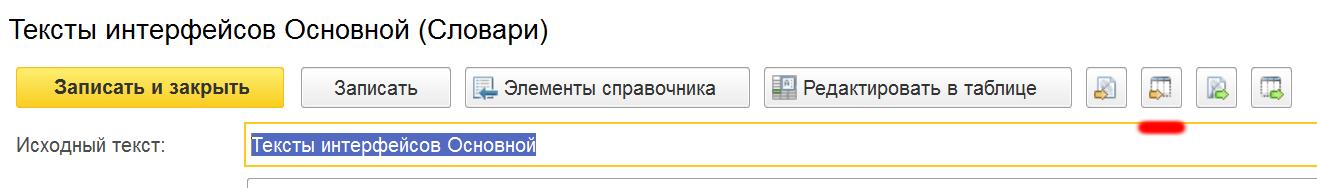 Загрузка текстов интерфейсов в 1С:Переводчик
