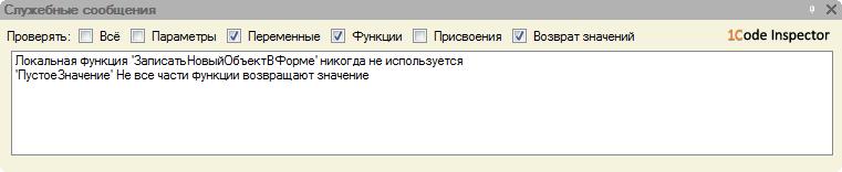 Code Inspector. Фильтр предупреждений