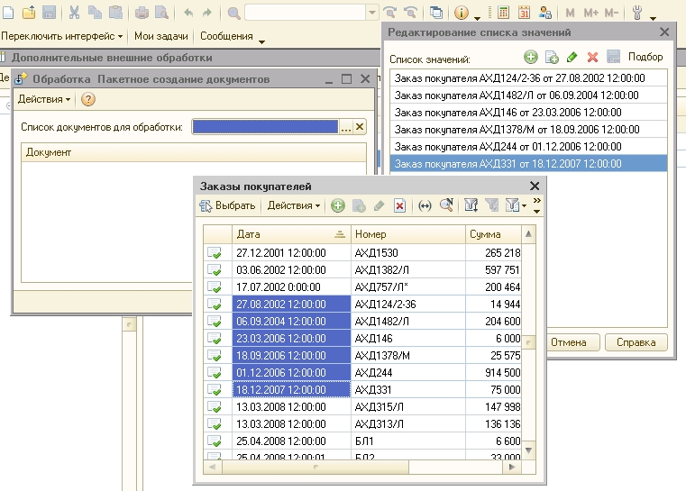 Заказы на доработки 1с переходящие отпуска временные разницы в 1с 8.2