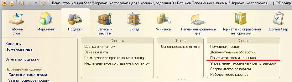 Запуск печати ценников