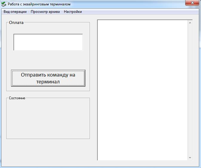 Настройка ingenico ipp320 arcus2 1с 1с переход на бухгалтерия 3.0
