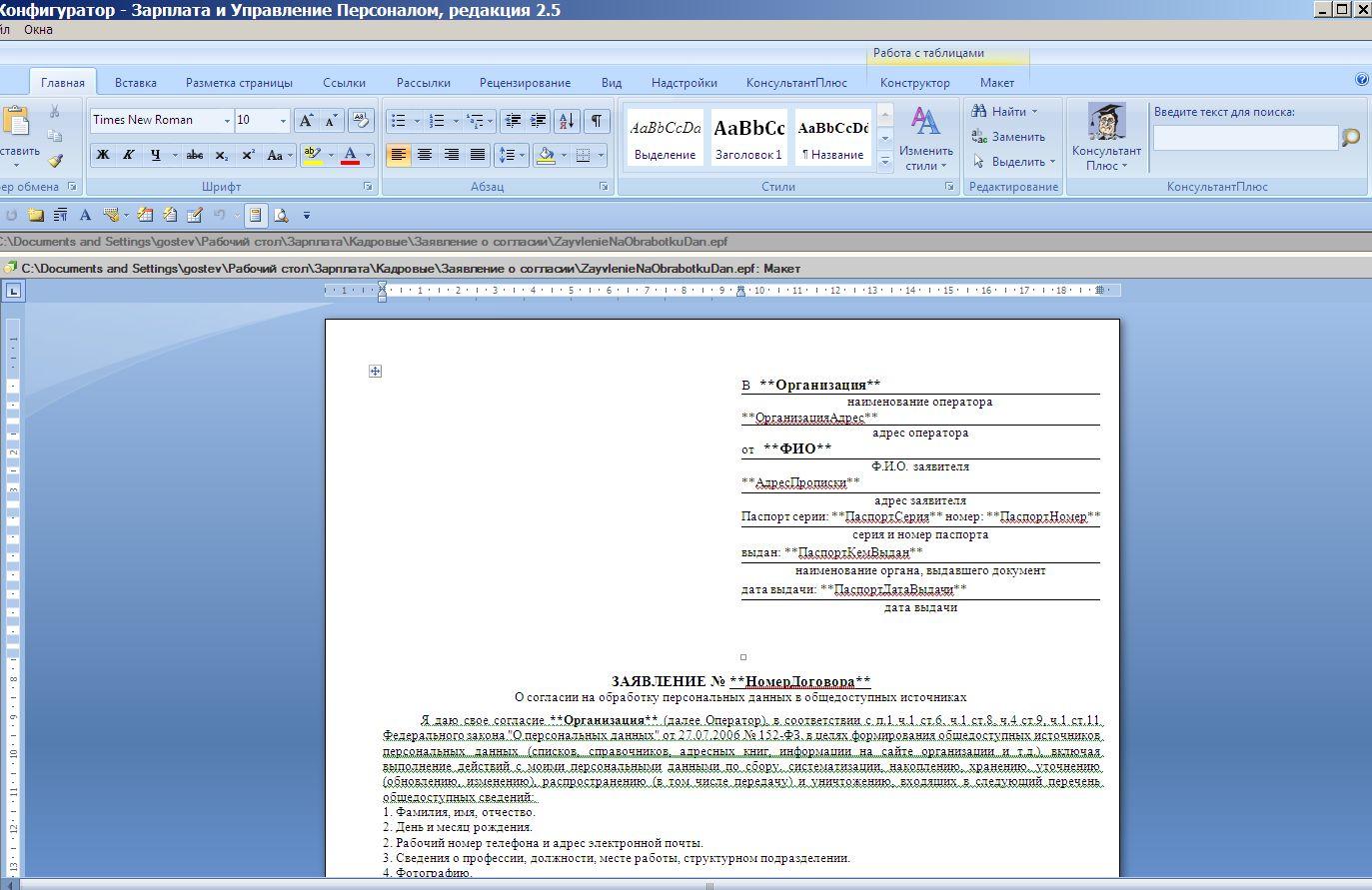 Как сделать в ворде документ защищенный