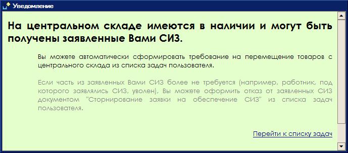 Уведомление о наличии доступных для получения ТМЦ