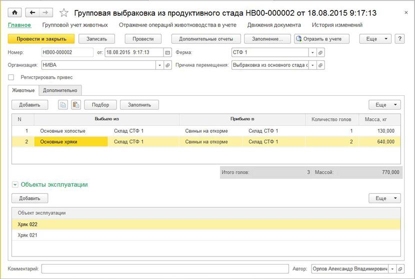 Обновление 1с отчетности апк установка апач на 1с 8