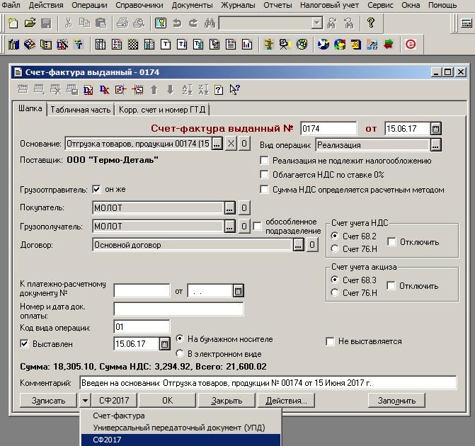Счета-фактуры 2012 обновление 1с настройка ценовой политики в 1с бухгалтерия 8