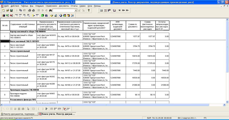 Загрузка в 1С 8.3 из Excel или табличного документа 36