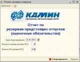 Rezerv_Otpuskov.jpg