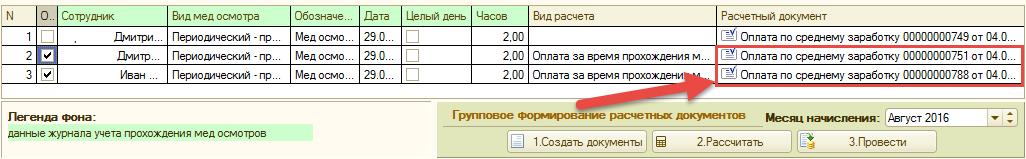 7.5 Обработка Расчет мед осмотров