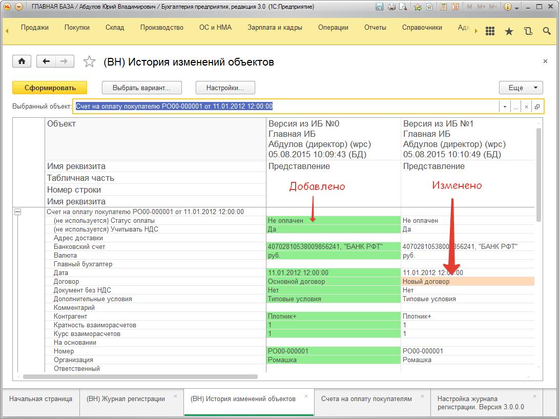 Смотреть бесплатно журнал регистрации в 1с синдром, как