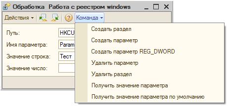 Работа с реестром