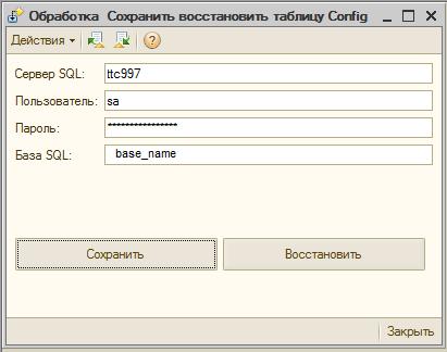 Резервная копия 1с при обновлении sql настройка debian и 1с8.1