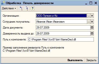Namedecl.dll 1c 8.2 скачать