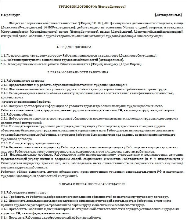 Трудовой договор ТД-1