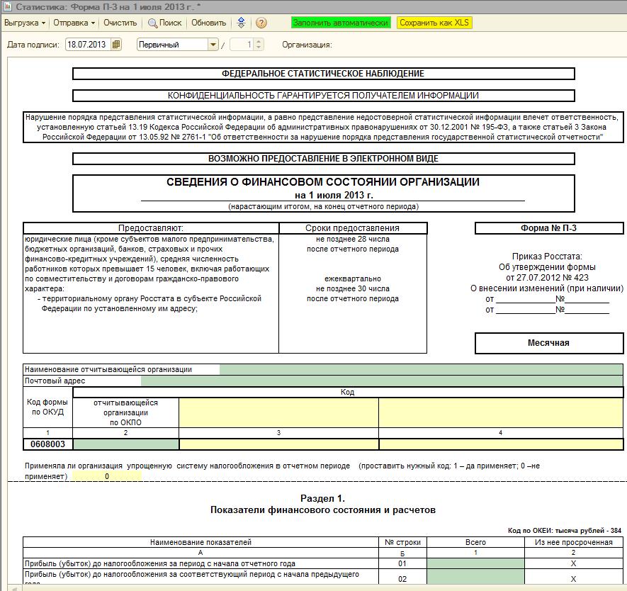 П4 Нз Статистика 2014 инструкция по заполнению