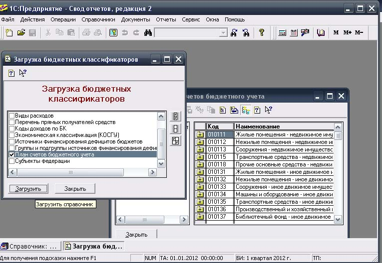 Обновление 1с 7.7 регламент за 4кв 2011 1с предприятие не выполнено обновление информационной базы