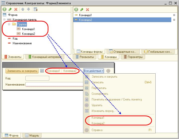 Настройка командной панели формы 1с 1с розница 2.0.5.7 обновление
