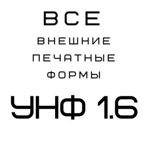Внешние печатные формы для Управление нашей фирмой 1.6 (внешняя печатная форма УНФ 1.6)
