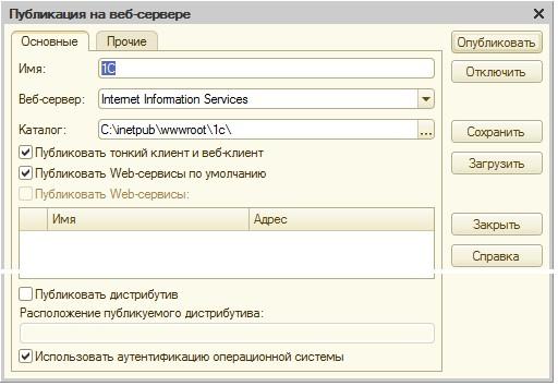 1с 82 web сервис iis 7 сохранить настройки 1с 8