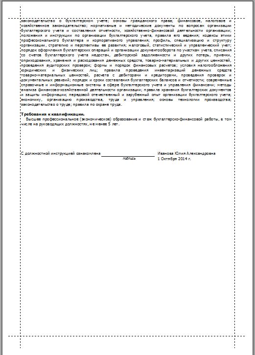Инженер планового отдела должностная инструкция