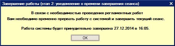 Повторное уведомление пользователя о необходимости завершения сеанса