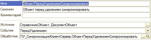 ПодпискаОбъектПередУдалением