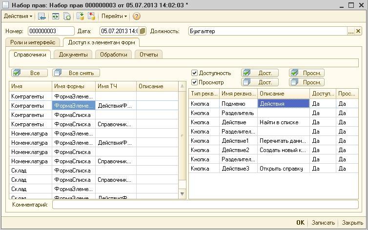http://infostart.ru/upload/iblock/9d4/dok_Nabor_prav_Form.JPG