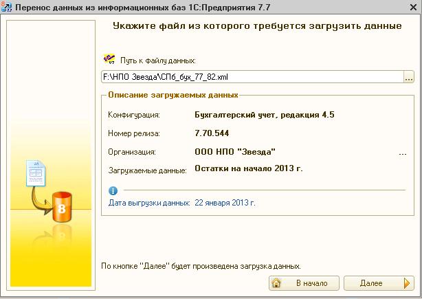 Загрузка данных из файла