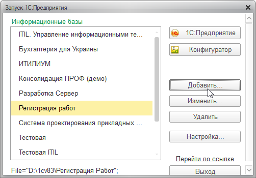 Пошаговое настройка 1с предприятие 8.2 добавление баз настройка 1с в интернете