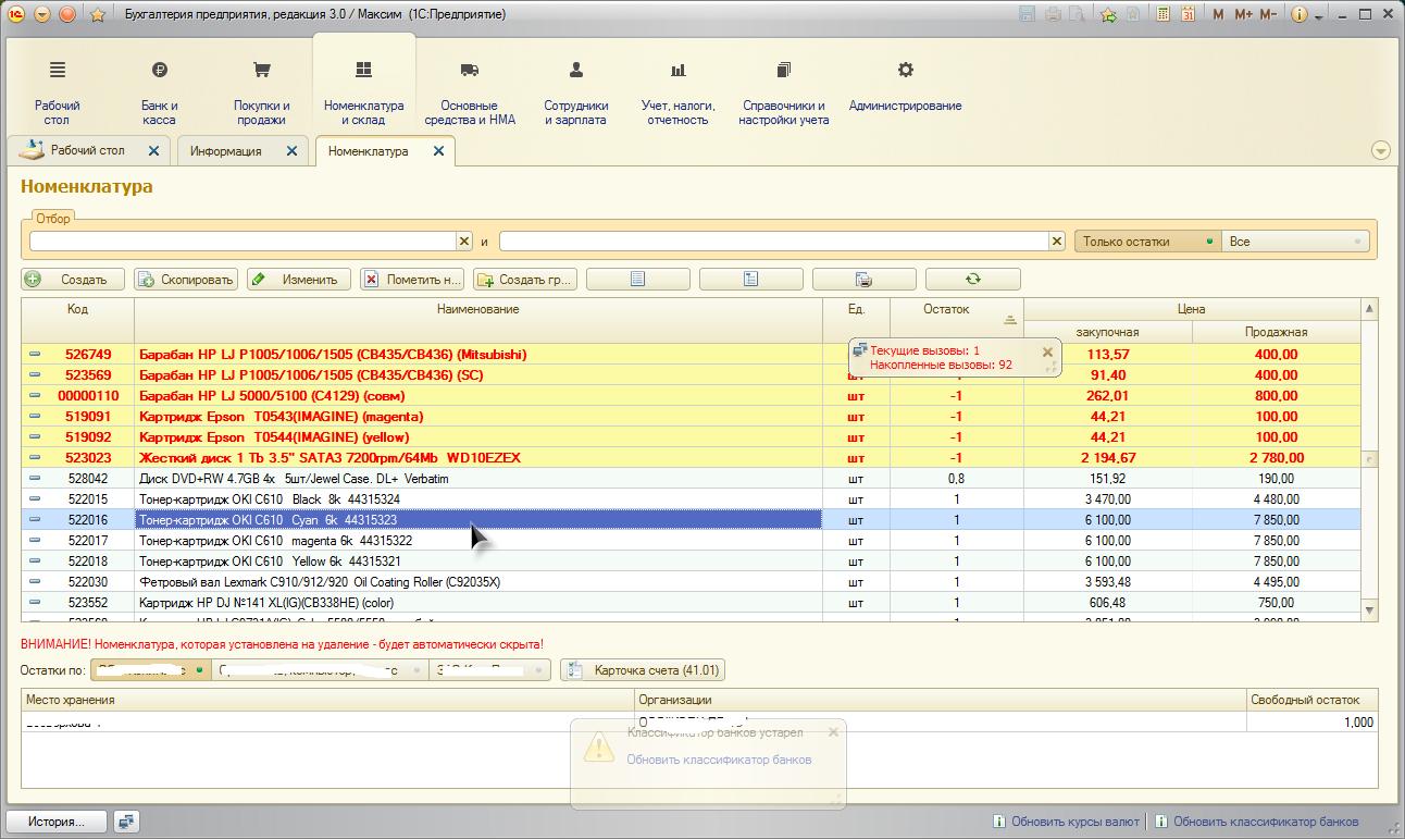 1с программа менеджер продаж услуги банка 1с комплексная автоматизация