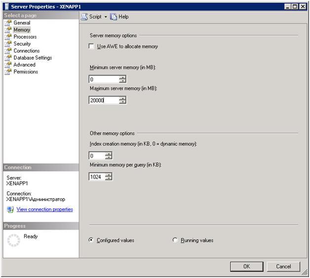 Настройка 1с сервера 8.3 на sql 1с комплексная автоматизация 2 это