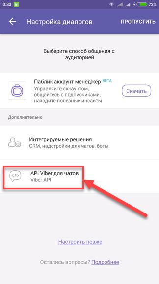 Публичный аккаунт Viber  Регистрация и отправка сообщений