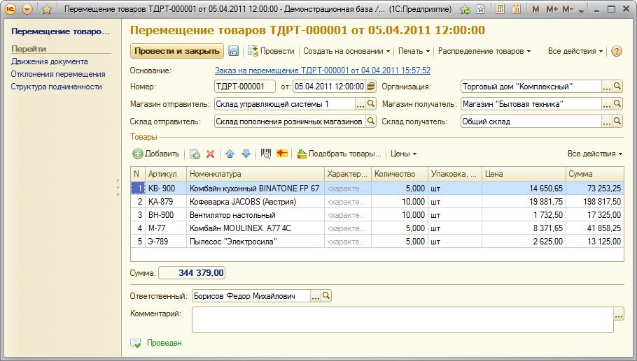 1с розница продажи в кредит 1с как передать html файл через веб сервис