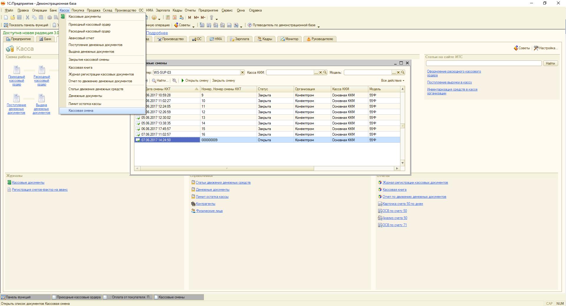 Бухгалтерия 2 онлайн касса выгрузка электронной отчетности из 1с