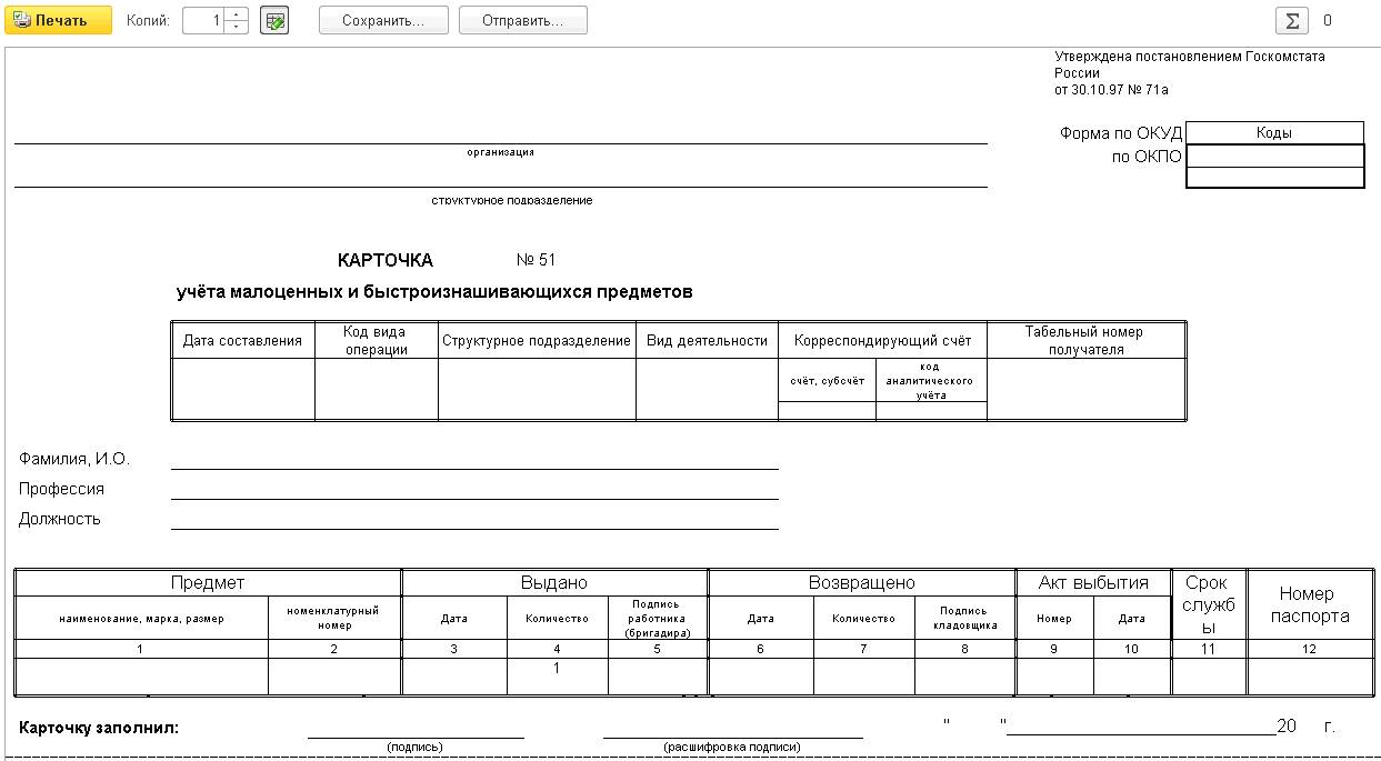 Форма мб 2 бланк скачать вакансии бухгалтера в некоммерческих организациях в москве