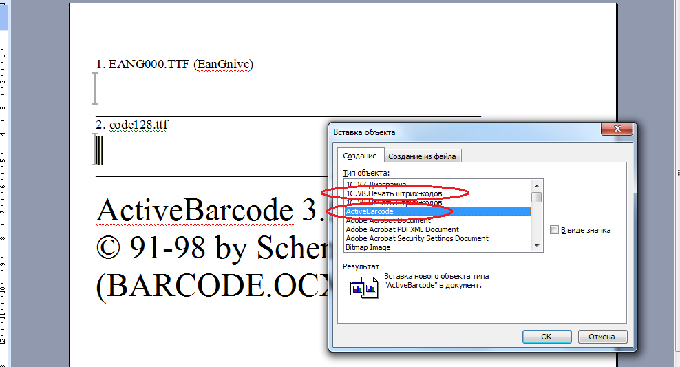 Activebarcode Для 1С 7.7